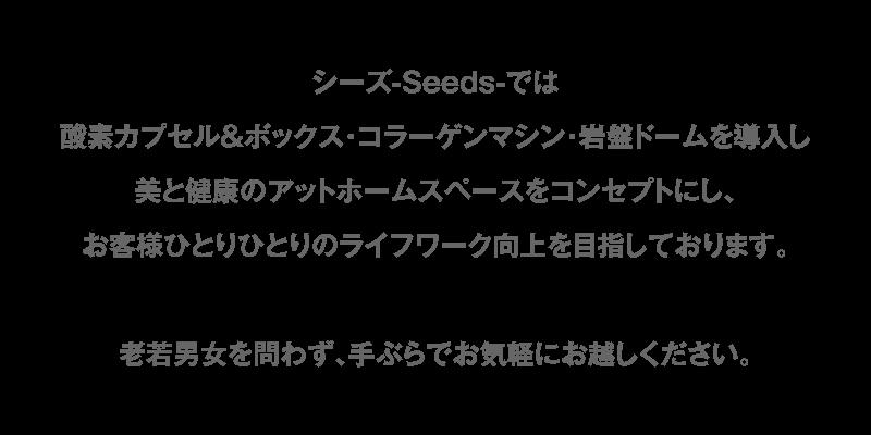 シーズ[Seeds]コンセプト