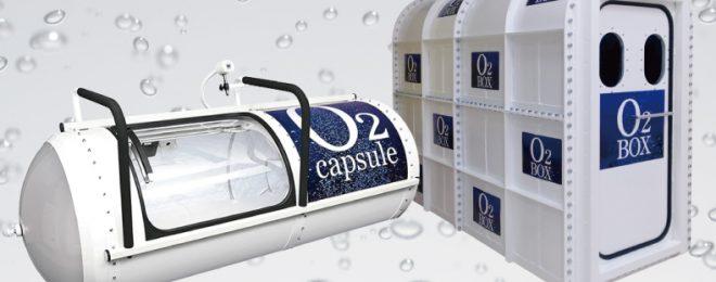 酸素ボックス・カプセル