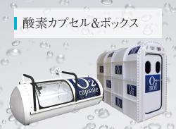 酸素カプセル&ボックスがはじめての方