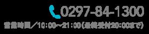 0297-84-1300 営業時間/10-21